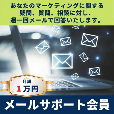 【メールで】マーケティングに関する疑問、質問、相談をサポート【週に一度、回答をメールでお届けします】