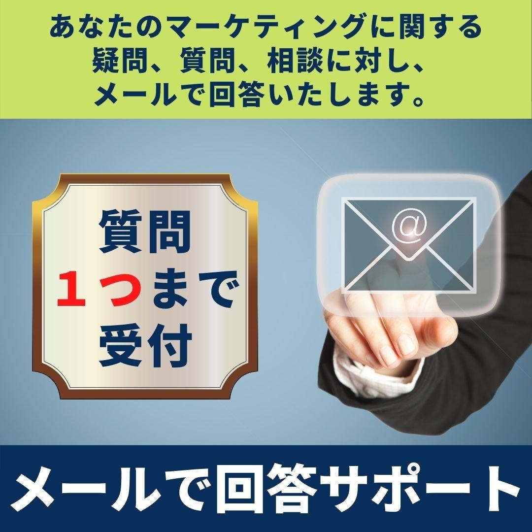 【質問1つまでOK!】あななたのマーケティングに関する疑問、質問、相談に対し、メールで回答サポートいたします。のイメージその1