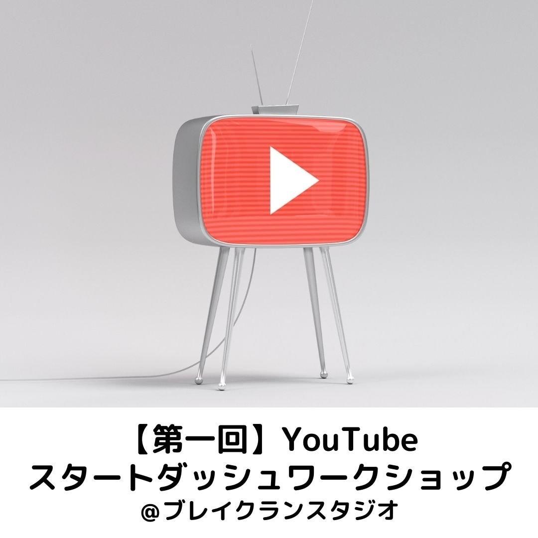 【第一回】YouTubeスタートダッシュ サポートワークショップ 7/14 @ブレイクランスタジオのイメージその1
