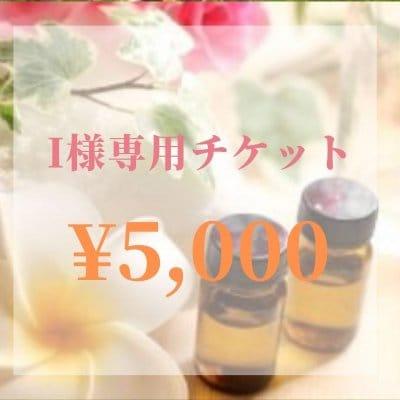 【現地払い専用】I様専用チケット¥5000
