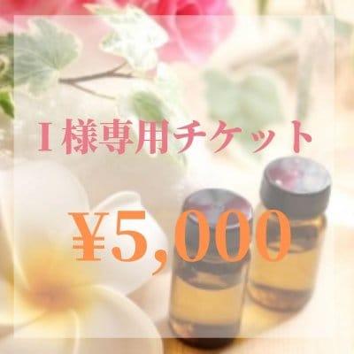 I様専用チケット¥5000
