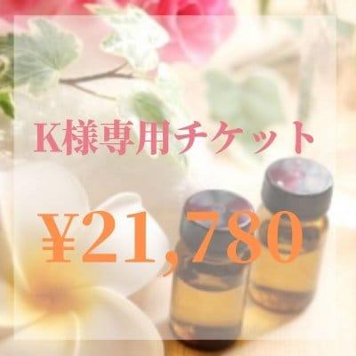 K様専用チケット¥21,780