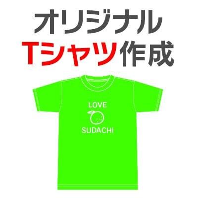 オリジナルTシャツ(1枚3,000円)Tシャツ+版代+デザイン費(送料別)