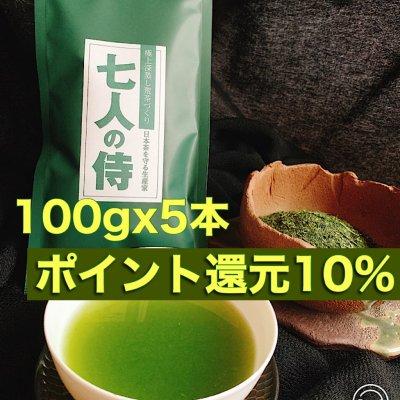 極上深蒸し荒茶づくり「七人の侍」100gX5袋 新商品記念企画!ポイント10%還元!!お茶の濃さ通常の3.5倍!その濃さにビックリして下さい。その深い味わいにビックリして下さい。