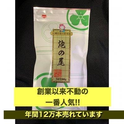 「池の尾 200g詰」×8本 送料無料のお得セット。創業以来不動の一番人気!!年間12万本売れています。深蒸し煎茶 当店独自ブレンド