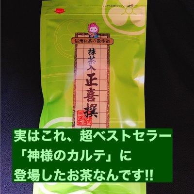 「抹茶入正喜撰 200g詰」 単品注文用。当店人気NO2!!あの誰もが知ってる超ベストセラー「神様のカルテ」に登場したお茶です。煎茶の旨みに抹茶のまろやかさ、深さが加わります。