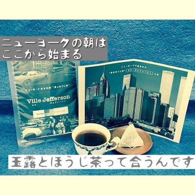 「ビル・ジェファーソン 5gX5袋ティーパック 」単品注文用。玉露とコーヒーがブレンドしてあるビックリな組み合わせのティーパックです。