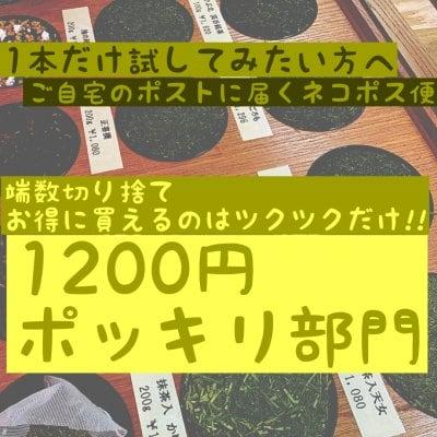 1200円ポッキリ部門 1本だけ試してみたい方へ ご自宅のポストに届くネコ...