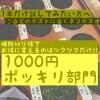 1000円ポッキリ部門 1本だけ試してみたい方へ ご自宅のポストに届くネコポス便 端数切り捨てで買えちゃうのはツクツクだけ