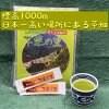 「下栗の里」粉末玄米緑茶20本入 単品注文用 信州の絶景広がる遠山郷、下栗。標高1000m 日本一高い場所にある茶畑の大自然の緑茶パワーを丸ごと飲み干せる粉末茶です。