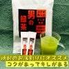 「男の緑茶」0.5gx20本入。単品注文用。焼酎の緑茶割りに最適。コクがあってキレがある。簡単便利なスティックタイプ。