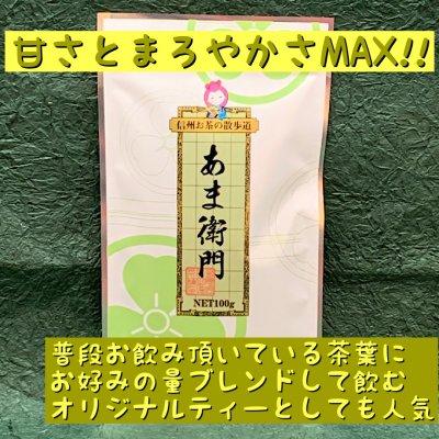 「あま衛門 100g詰 単品注文用」甘さとまろやかさMAX!! そのままでももちろん、今お飲みの茶葉にお好みの量ブレンドして、オリジナルブレンドティーを作るのにも人気。
