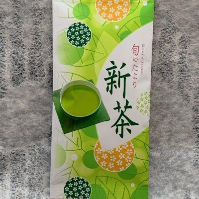 5月上旬販売開始!!「新茶 やぶ北 渓谷銘茶 100g詰」1年に1度、この時...