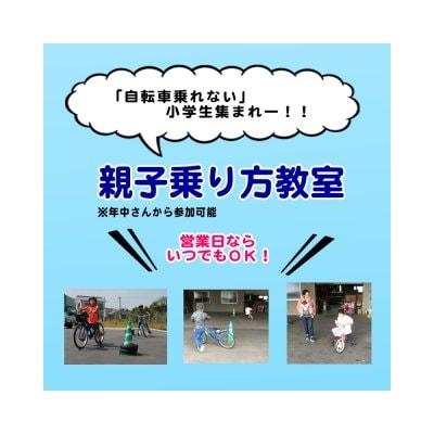 親子自転車乗り方教室