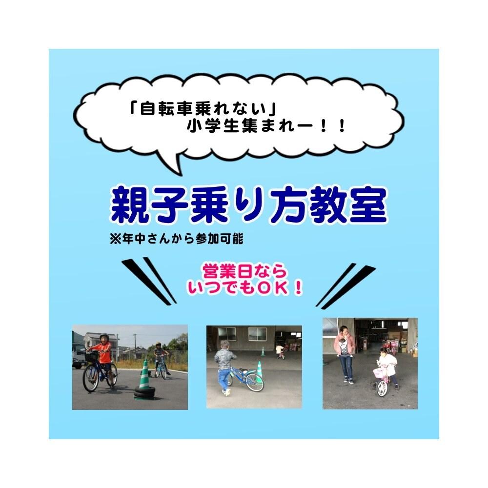 親子自転車乗り方教室のイメージその1