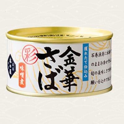 金華鯖味噌煮缶 170g缶×24缶 期間限定商品