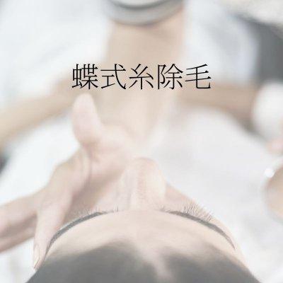 【モニター様募集】蝶式糸除毛フルフェイス