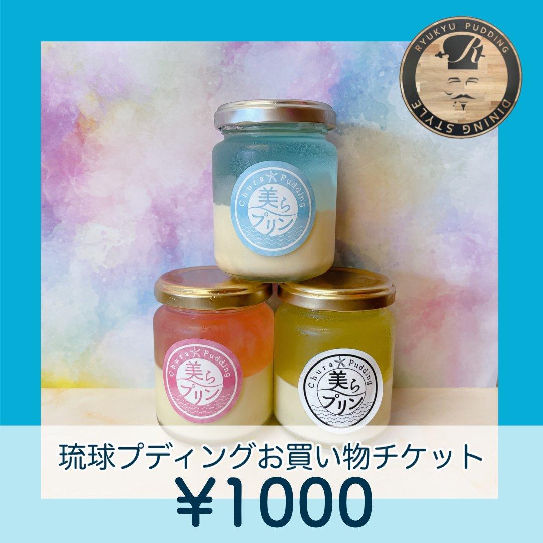 【現地払い専用】お買い物WEBチケット1000円のイメージその1