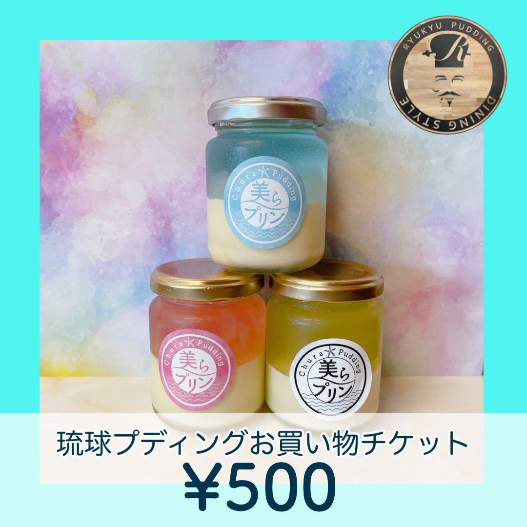 【現地払い専用】お買い物WEBチケット500円のイメージその1