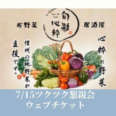 7/15ツクツク懇親会ウェブチケット