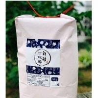 【新米大特価!】幻の純血種!フリー米!信州松本・旬彩心粋の玄米5kg