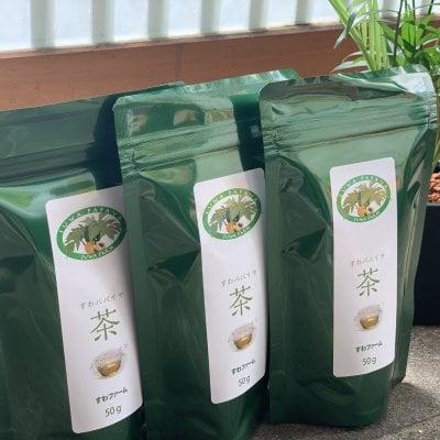 旬彩心粋のノンカフェイン安心安全健康パパイヤ茶