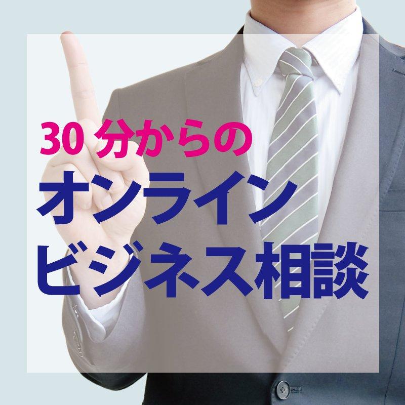 【経営者向け】オンラインビジネス相談 【30分】のイメージその1