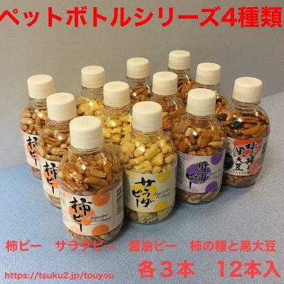 ペットボトル「柿ピー・サラダピー・醤油ピー・柿の種と黒大豆」4種類セ...