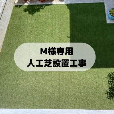 M様専用 人工芝設置工事