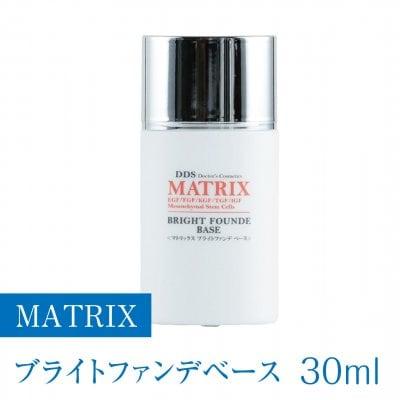 MATRIXブライトファンデベース 30ml