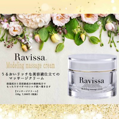 Ravissa モデリングマッサージクリーム