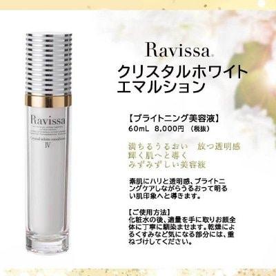 ④ Ravissaクリスタルホワイトエマルション