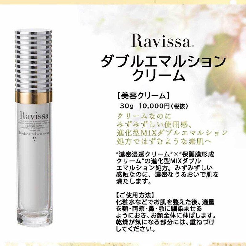 ⑤ Ravissa ダブルエマルションクリームのイメージその1