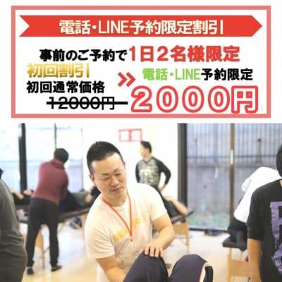 【初回】初診料➕問診料➕施術★通常12000円が今なら何と先着2名様に限り2000円!