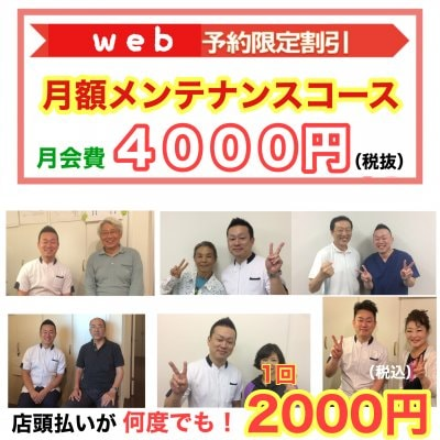Web限定!会員制月額メンテナンスコース