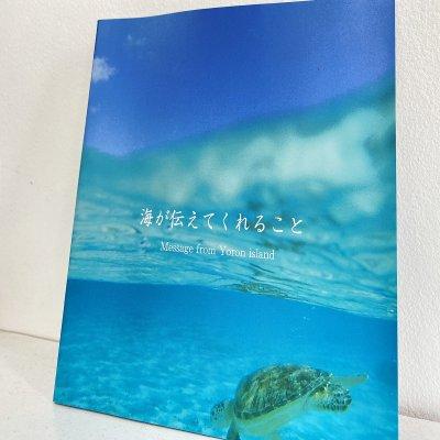 【PDFデータ版】環境教育冊子「海が伝えてくれること」 - Massage from ...