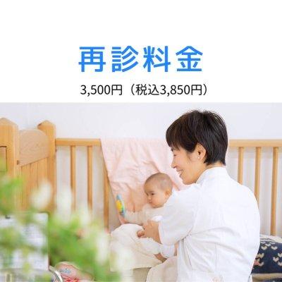 再診料金 3,500円(外税)現地払い専用 新潟 母乳育児相談室きらきら