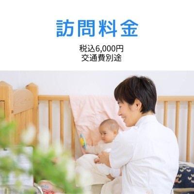 訪問料金 税込6,000円現地払い専用 新潟 母乳育児相談室きらきら