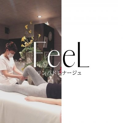 【キャンペーン】Feel美容整体おまかせスペシャルエステ 120分 〜Feel リンパドレナージュ〜