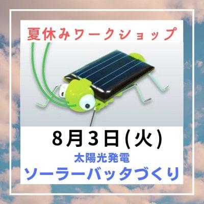 8月3日(火)ソーラーバッタづくり