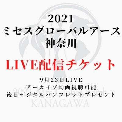 2021ミセス・グローバル・アース神奈川LIVE配信チケット