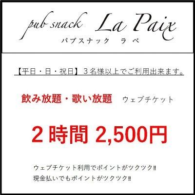 【平日・日・祝日】3名様以上で飲み放題・歌い放題2時間2,500円 pub snack La Paix