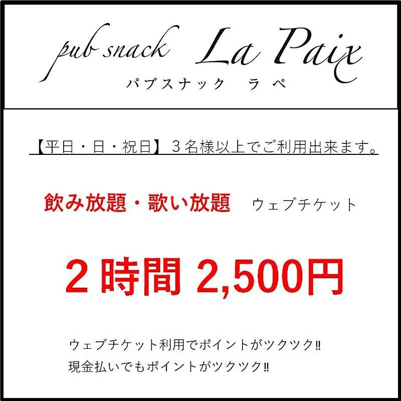 【平日・日・祝日】3名様以上で飲み放題・歌い放題2時間2,500円 pub snack La Paixのイメージその1