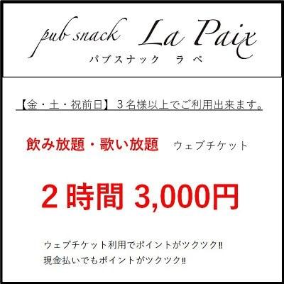 【金・土・祝前日】3名様以上で飲み放題・歌い放題2時間3,000円 pub snack La Paix