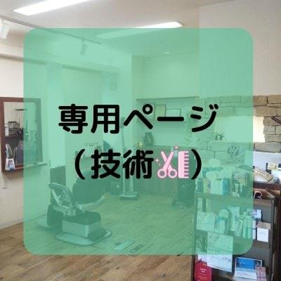 ♥様 専用技術料金チケット