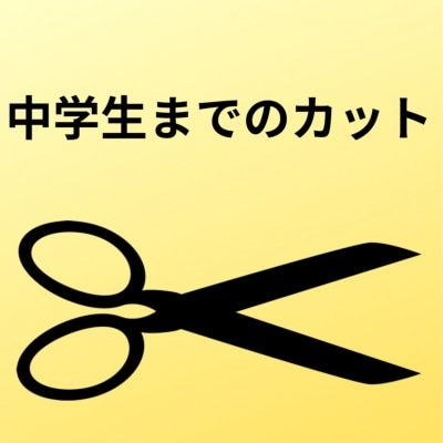 【学生】中学生カットのみ専用チケット