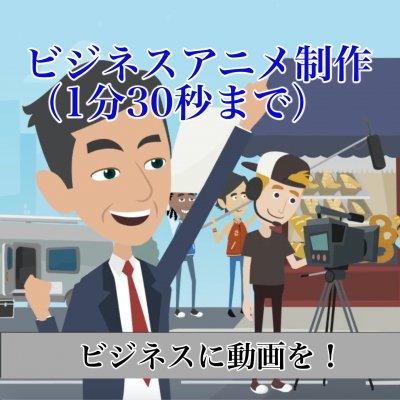 ビジネスアニメ制作(1分30まで)