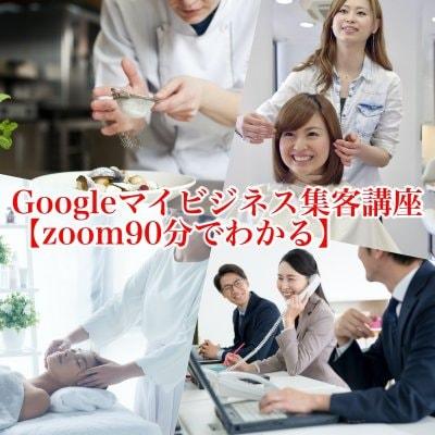 Googleマイビジネス集客個別講座【zoom・90分】