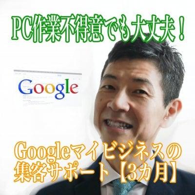 PC作業不得意でも大丈夫!Googleマイビジネスの集客サポート【3カ月】