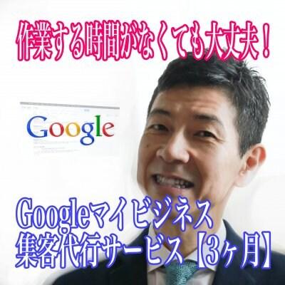 作業する時間がなくても大丈夫!Googleマイビジネス集客代行サービス【3ヶ月】